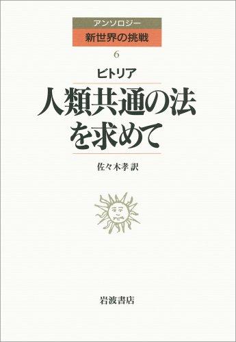 人類共通の法を求めて (アンソロジー新世界の挑戦 (6))