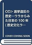 OD>選挙違反の歴史―ウラからみた日本の100年 (歴史文化ライブラリー 235)