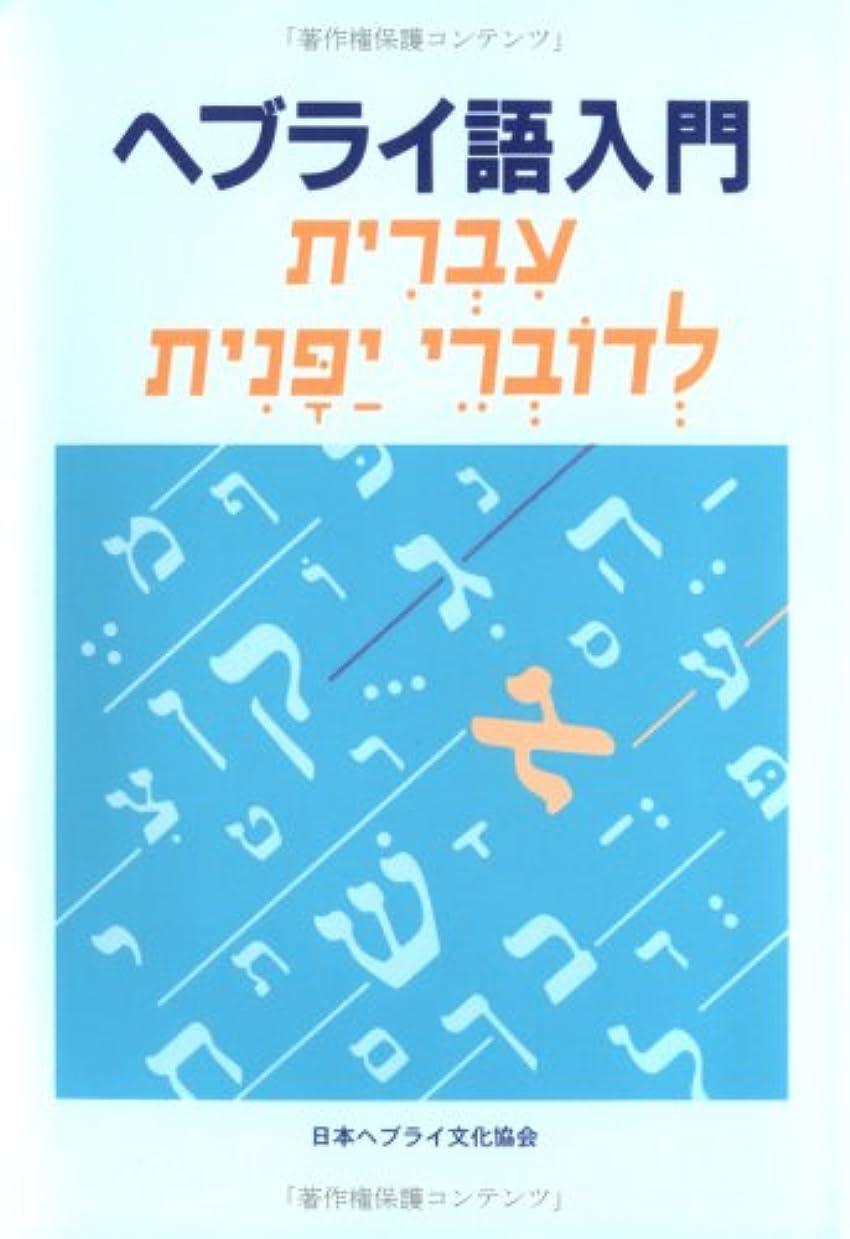 アンティーク多年生クリーナーヘブライ語入門