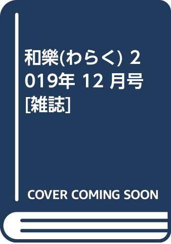 和樂(わらく) 2019年 12 月号 [雑誌]