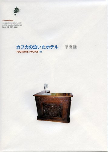 カフカの泣いたホテル――FOOTNOTE PHOTOS 01 (via wwalnuts叢書10)