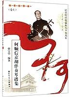 何顺信京胡伴奏琴谱集(卷上)/名派名家名段歌唱系列