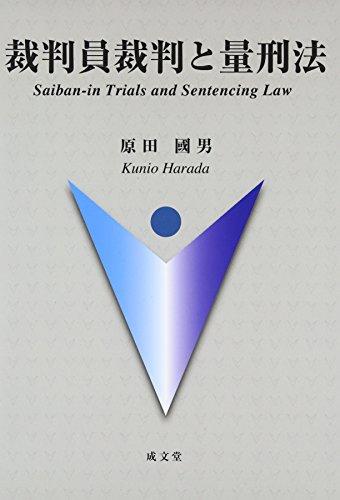 裁判員裁判と量刑法