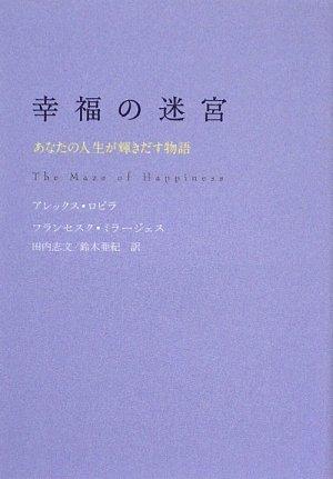 幸福の迷宮 (ゴマ文庫)