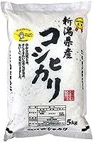 新潟県産コシヒカリ (5㎏) 精米