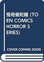 怪奇曼陀羅 (TOEN COMICS HORROR SERIES)