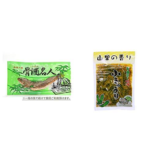 [2点セット] 骨酒名人(一尾)・山里の香り 青唐辛し味噌 小きゅうり(250g)