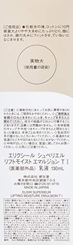 ELIXIRSUPERIEUR(エリクシールシュペリエル)エリクシールシュペリエルリフトモイストエマルジョンT1【医薬部外品】さっぱり単品本体130mL