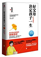 Good parents decide a child's life (Commemorative Edition)(Chinese Edition)