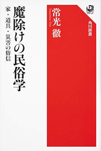 魔除けの民俗学 家・道具・災害の俗信 (角川選書)