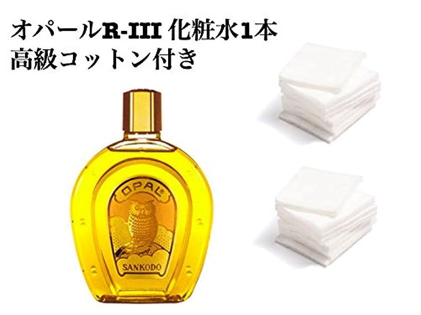 試み石化するバンドル【オパール化粧品】薬用オパール_R-Ⅲ (70ml & コットンセット)