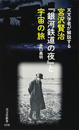 天文学者が解説する 宮沢賢治『銀河鉄道の夜』と宇宙の旅 (光文社新書)
