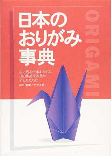 日本のおりがみ事典