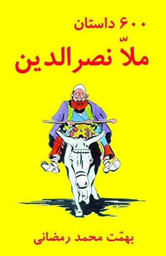 600 Mulla Nasreddin Tales (Silsilah-I Tajdid-I Chap-I Mutun-I Mashhur-I Farsi) (Farsi Edition)