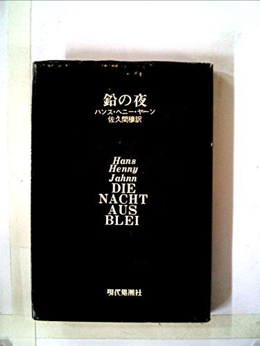 鉛の夜 (1976年初版)の詳細を見る