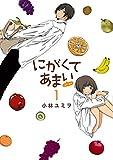 にがくてあまい refrain 1 (ヒーローズコミックス)