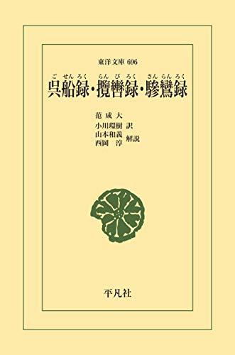 呉船録・攬轡録・驂鸞録 (東洋文庫0696)