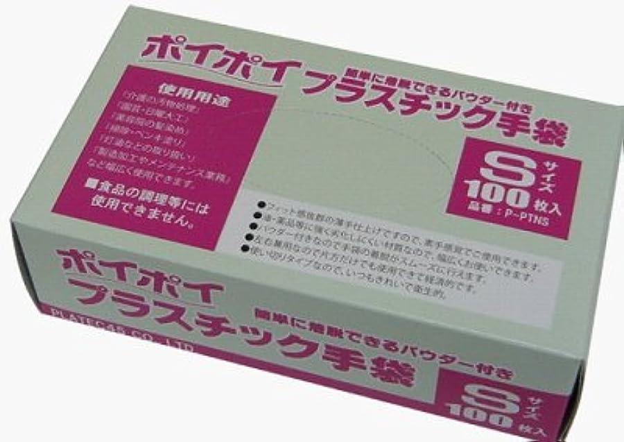 明らかに公爵ロープ●●●プラテック45 プラスチックグローブパウダー付S 100枚×20箱