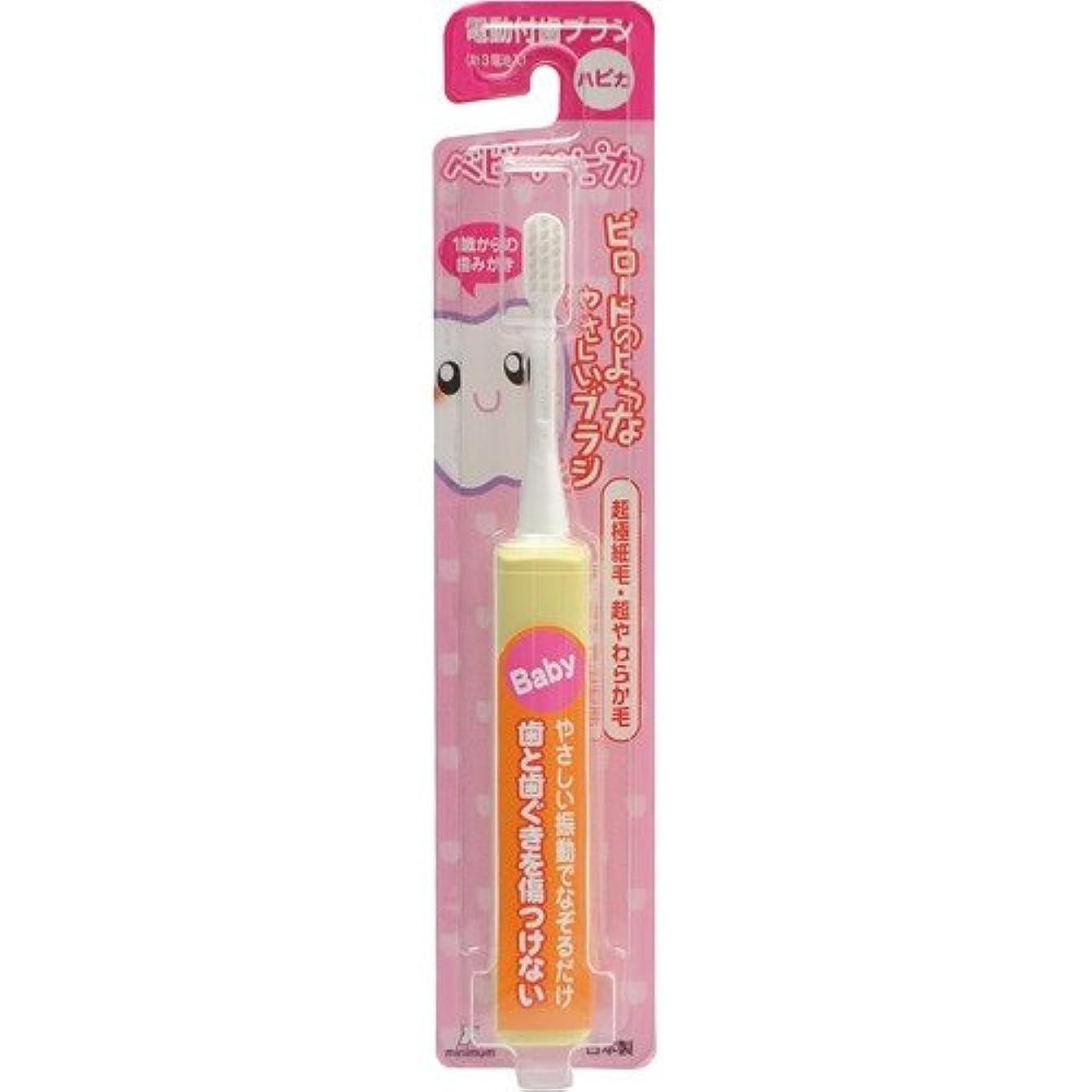 密輸ギャザー襟ミニマム 電動付歯ブラシ ベビーハピカ イエロー 毛の硬さ:超やわらかめ DBB-1Y(BP)