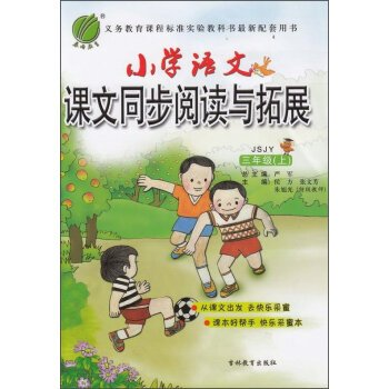 (Autumn 2016) synchronous primary language reading and expanding the third grade language for Jiangsu JSJY(Chinese Edition)