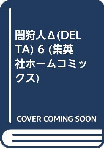闇狩人Δ(DELTA) 6 (集英社ホームコミックス)