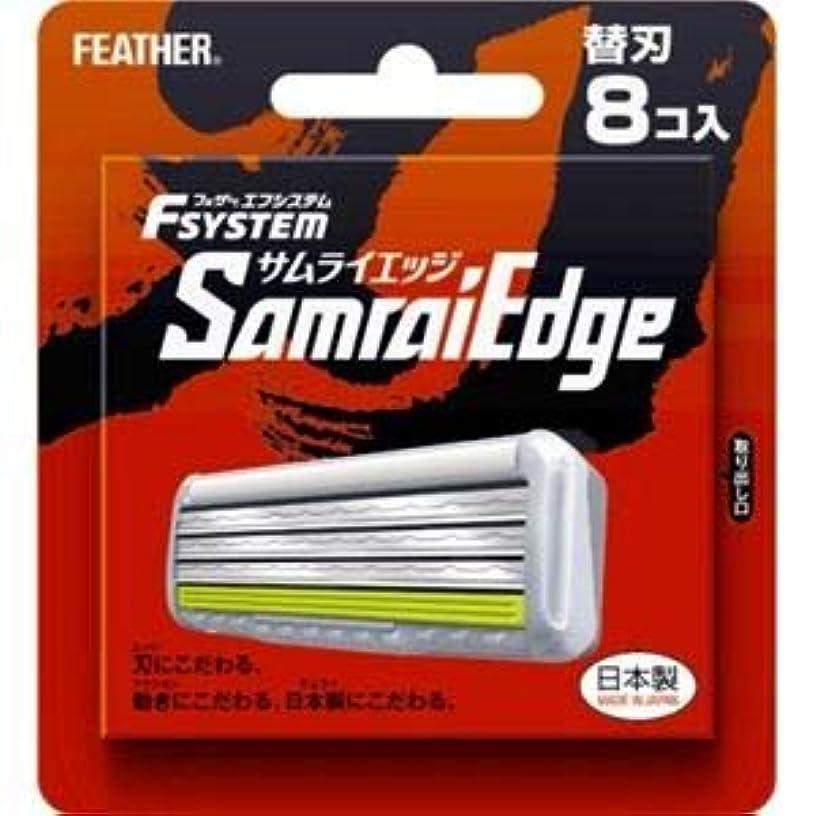 撤回する不器用好意的フェザー安全剃刃 エフシステム サムライエッジ エフシステム替刃 サムライエッジ8コイリ ×1点