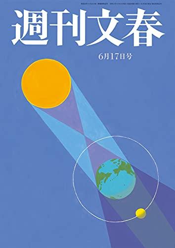 週刊文春 2021年6月17日号[雑誌]