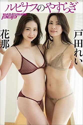 戸田れい×花那 ルピナスのやすらぎ 週刊ポストデジタル写真集