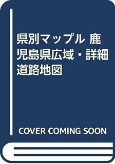 県別マップル 鹿児島県広域・詳細道路地図