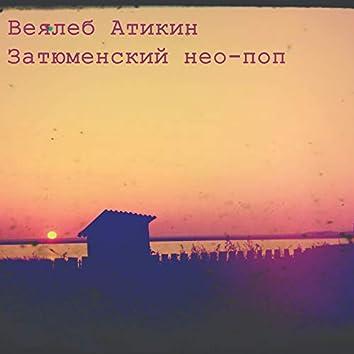 Затюменский нео-поп