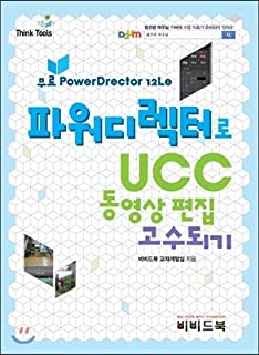 Become a UCC video editor with PowerDirector (Korean Edition)