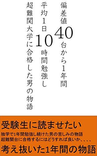 時間 勉強 日 10 1 簡単に1日10時間勉強を可能にする勉強法を解説!