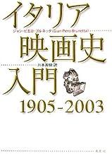 イタリア映画史入門―1905‐2003