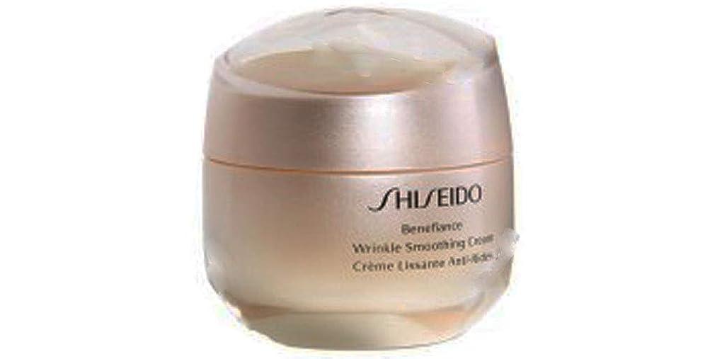 調整相続人限り資生堂 Benefiance Wrinkle Smoothing Cream 50ml/1.7oz並行輸入品