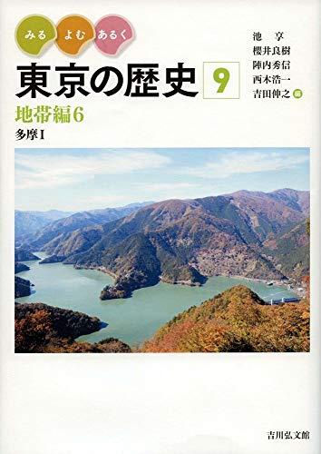 みる・よむ・あるく 東京の歴史 9: 地帯編6 多摩I (通巻9)の詳細を見る