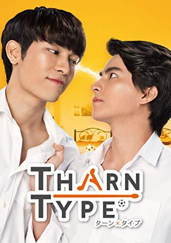 【Amazon.co.jp限定】TharnType/ターン×タイプ Blu-ray BOX(ミニポスター3枚(ターン Ver.)付)
