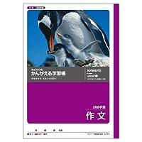 キョクトウ かんがえる学習帳 作文 200字詰 茶色罫 2個セット