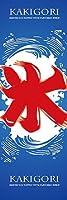 のぼり旗スタジオ のぼり旗 かき氷002 大サイズ H2700mm×W900mm