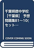 千葉明徳中学校【千葉県】 予想問題集B1~10(セット1割引)