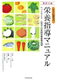 すぐに役立つ栄養指導マニュアル―ベッドサイド・在宅での実践栄養食事指導