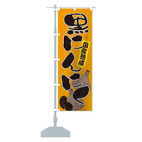 国産熟成黒にんにく のぼり旗 サイズ選べます(ショート60x150cm 左チチ)