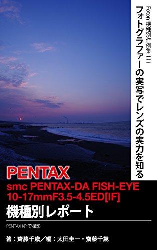 Foton機種別作例集111 フォトグラファーの実写でレンズの実力を知る PENTAX smc PENTAX-DA FISH-EYE10-17mmF3.5-4.5ED[IF] 機種別レポート: PENTAX KPで撮影