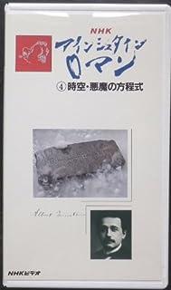 NHKアインシュタイン・ロマン (4) [VHS]