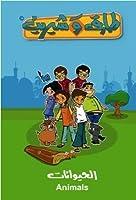 Animals (Tareq wa Shireen's Educational Standard Arabic for Children)