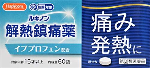 【指定第2類医薬品】ルキノン解熱鎮痛薬 60錠 ※セルフメディケーション税制対象商品