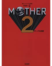 MOTHER 2/ギーグの逆襲 (楽しいバイエル併用)