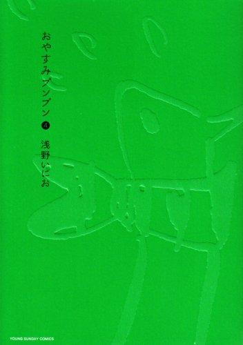 おやすみプンプン (4) (ヤングサンデーコミックス)