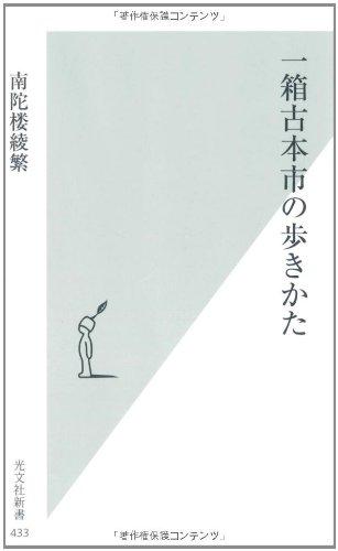 一箱古本市の歩きかた (光文社新書)