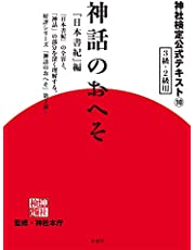 『神話のおへそ『日本書紀』編』 神社検定公式テキスト (扶桑社BOOKS)