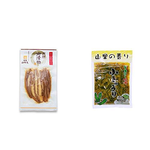 [2点セット] 飛騨山味屋 山ごぼう味噌漬(80g)・山里の香り 青唐辛し味噌 小きゅうり(250g)